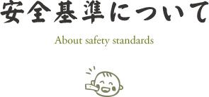 安全基準について