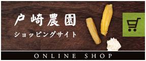 戸崎農園ショッピングサイト